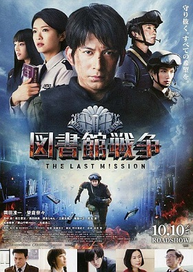 Library_Wars_The_Last_Mission_poster